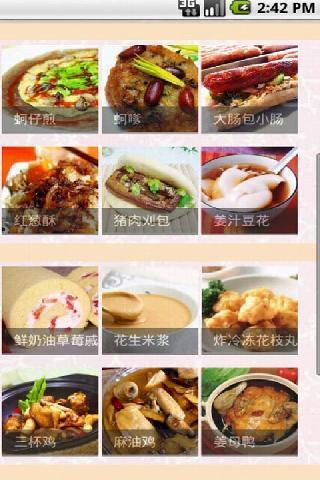 台湾美食精选