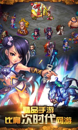 玩網游RPGApp|QQ御剑免費|APP試玩