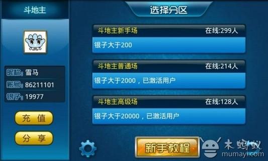 玩免費棋類遊戲APP 下載斗地主 app不用錢 硬是要APP