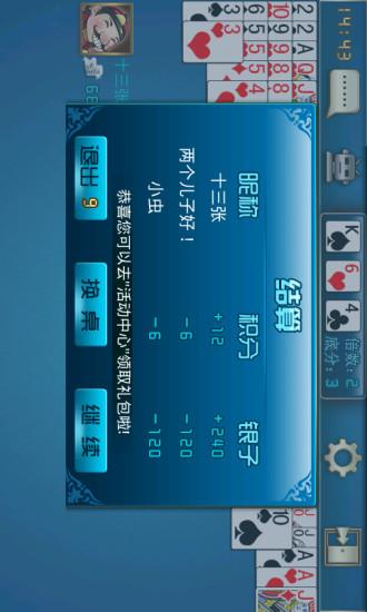 玩棋類遊戲App 掌联斗地主免費 APP試玩