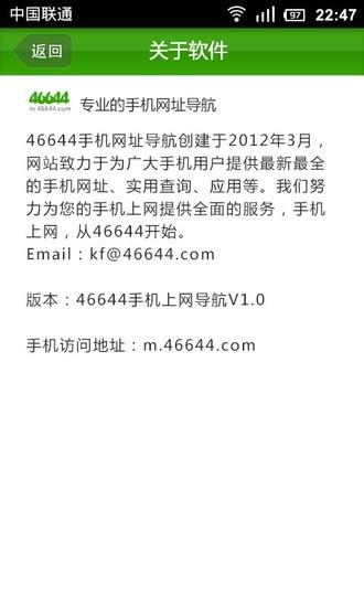 46644手机网址导航