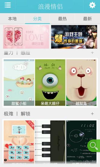 玩免費工具APP|下載浪漫情侣动态壁纸锁屏 app不用錢|硬是要APP