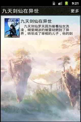九天剑仙在异世|玩書籍App免費|玩APPs