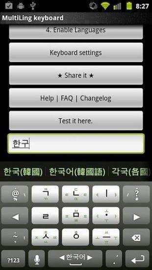 【免費程式庫與試用程式App】MultiLing 输入法-APP點子