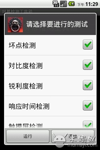 屏幕检测工具箱|玩工具App免費|玩APPs