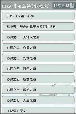 百家讲坛全集 珍藏版