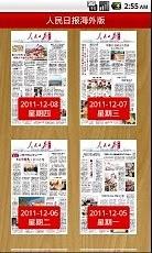 人民日报海外版阅读器