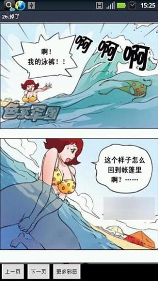 邪恶漫画第1弹