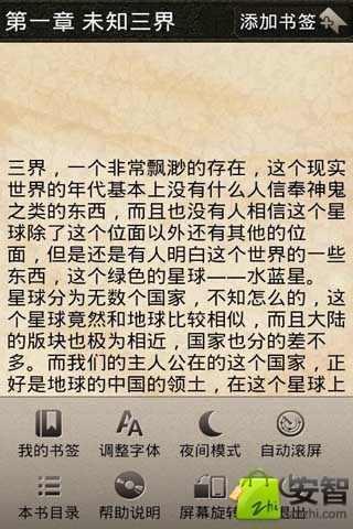 三界轮回系列玄幻小说