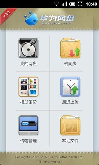 玩工具App|华为网盘免費|APP試玩
