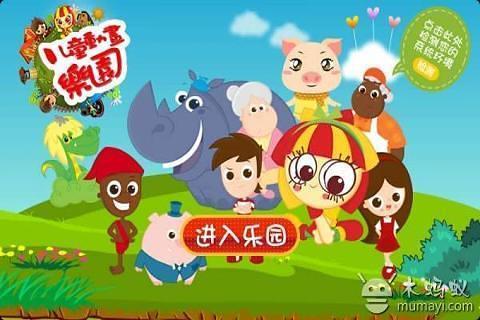 儿童动画乐园