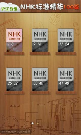 NHK标准100篇