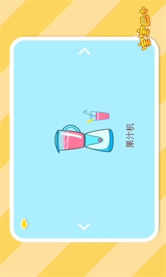 免費益智App 宝宝学日用品 阿達玩APP