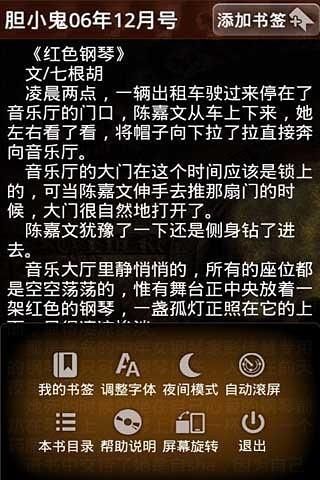 胆小鬼系列恐怖灵异小说