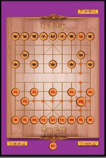中国象棋棋盘 HD