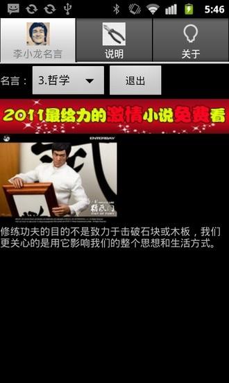 玩書籍App 李小龙名言免費 APP試玩