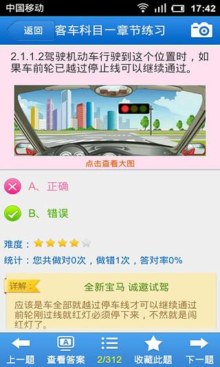 【免費教育App】驾考宝典-客货车驾驶员理论-APP點子