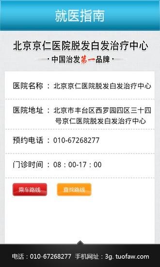 北京京仁医院脱发