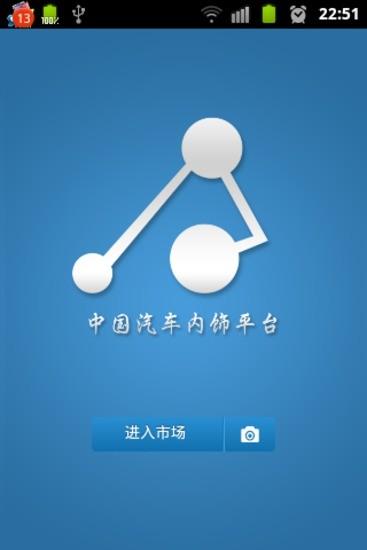 中国汽车内饰平台