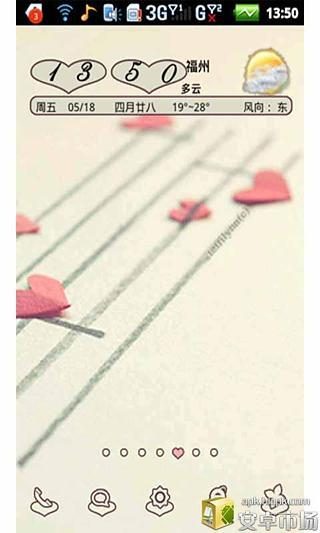爱情五线谱