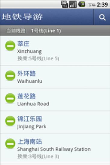 地铁导游|玩生活App免費|玩APPs