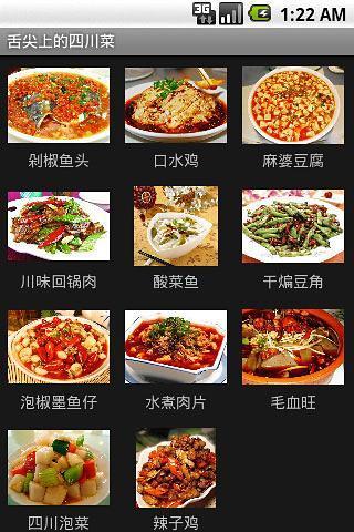 舌尖上的四川菜