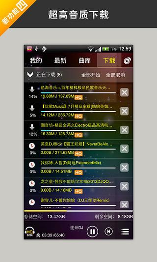 玩音樂App|DJ音乐盒免費|APP試玩