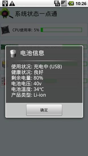 玩免費工具APP|下載系统状态一点通 app不用錢|硬是要APP