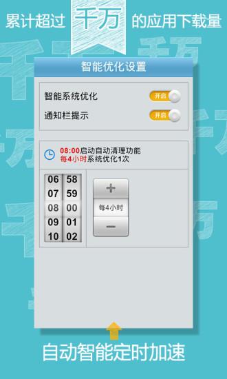【免費程式庫與試用程式App】系统优化大师(垃圾清理)-APP點子