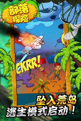 《部落探险》手機app策略遊戲介紹與攻略