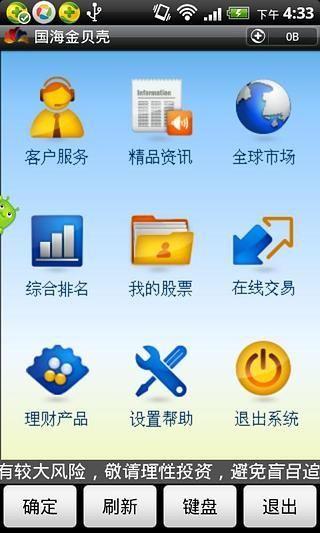 玩財經App|国海金贝壳免費|APP試玩