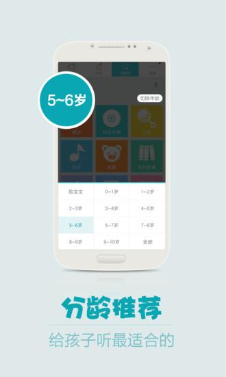 玩益智App|口袋故事听听-儿童故事儿歌童话免費|APP試玩