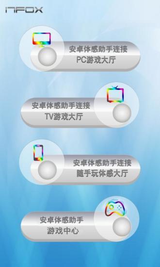 17Vee_TV游戏厅安卓游戏棒