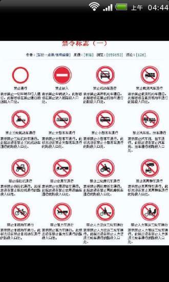 免費下載書籍APP|驾照交通标志大全 app開箱文|APP開箱王