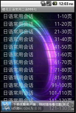 樱花日语常用口语999句