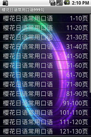 玩書籍App 樱花日语常用口语999句免費 APP試玩