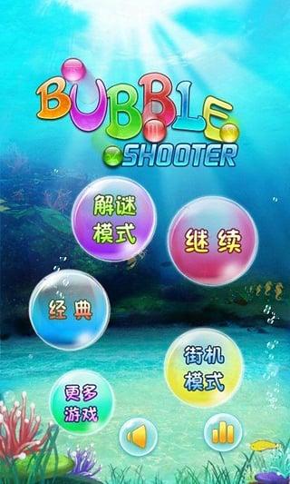 海底泡泡龙游戏截图