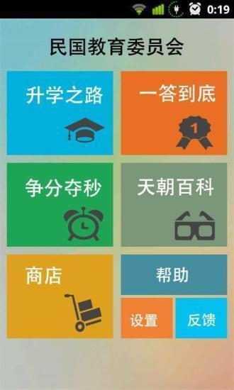 民国教育委员会