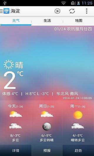 中国天气通贺岁版