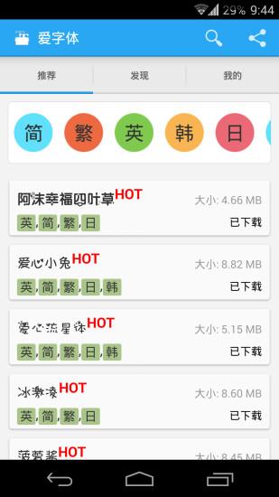 藝術字app - 免費APP - 電腦王阿達的3C胡言亂語