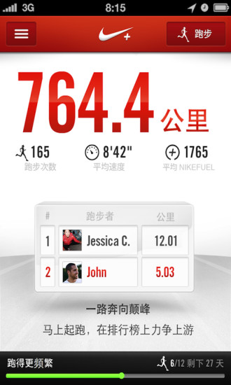 iPhone 和 Android 專用 Nike+ Running GPS 應用程式. Nike.com (TW)
