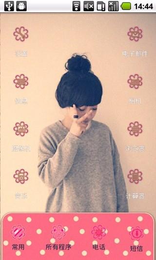 【免費個人化App】YOO主题-可爱女生-APP點子