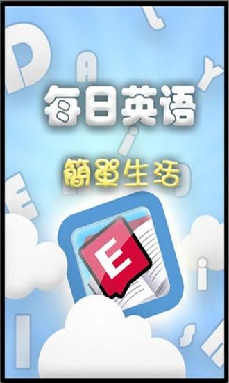 玩免費教育APP|下載每日英语 app不用錢|硬是要APP