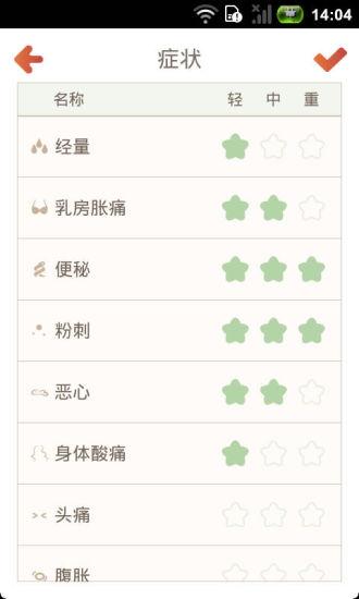可愛生理期預測・排卵日計算日曆【Selene】免費:在App Store 上的App