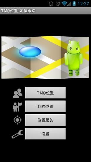 TA的位置-定位跟踪
