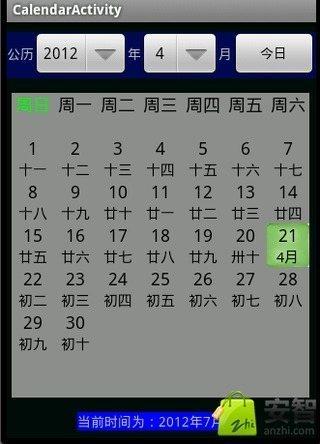 日历(阴阳历)