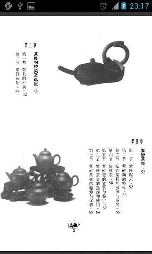 茶文化与茶具