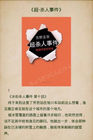 《东野圭吾作品32部》精校版