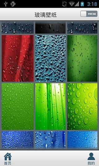 玻璃雨滴壁纸