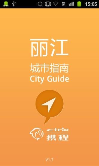 丽江城市指南